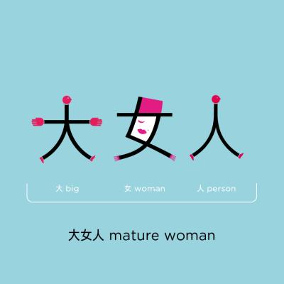 Chineasy_FB_Phrases_1_MatureWoman